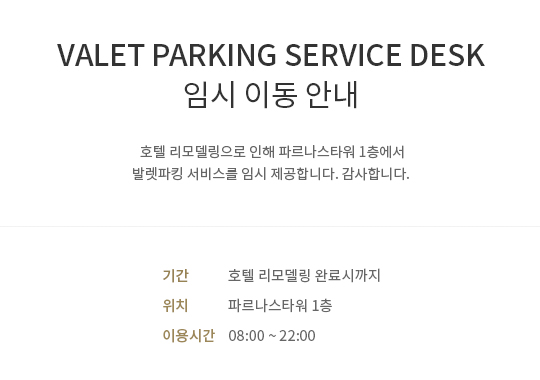 [notice]Valet parking_200317.jpg